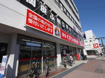 くすりの福太郎 実籾店の画像1