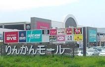林間モール