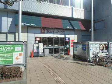向ヶ丘遊園 東急ストアの画像1