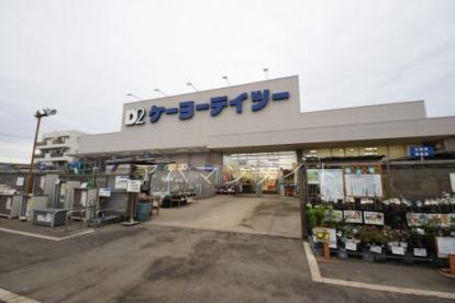 ケーヨーデイツーひなた山店の画像1