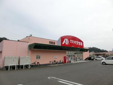 クスリのアオキ 月見店の画像1