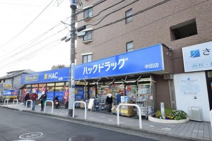 ハックドラッグ中田店の画像1