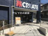 クリエイトS・D 保土ヶ谷常盤台店