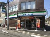 ファミリーマート 横浜常盤台店