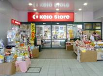 京王ストア稲田堤店