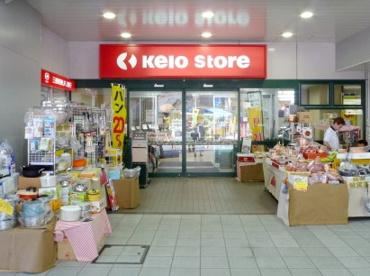 京王ストア稲田堤店の画像1
