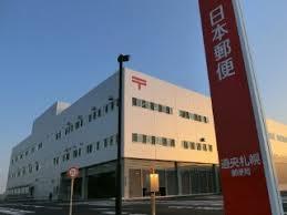 道央札幌郵便局の画像1
