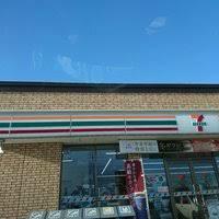 セブンイレブン 札幌東雁来11条店の画像1