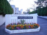 波岡中学校