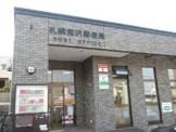 札幌南沢郵便局
