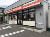 セイコーマート 南沢5条店