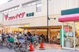 コモディイイダ 町屋店