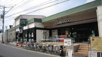 Odakyu OX(小田急OX) 三鷹台店の画像1