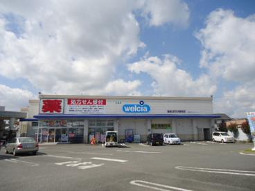 ウェルシア島田しずてつ東町店の画像1