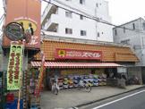 スマイルドラッグ 西蒲田店