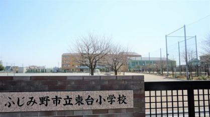 ふじみ野市/東台小学校の画像1