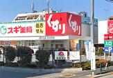 スギ薬局 関町北店
