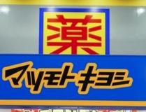 マツモトキヨシ 西条駅店
