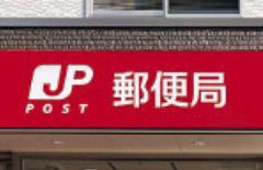 広島戸坂中町郵便局の画像1