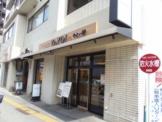 やよい軒浅草田原町店