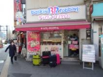 サーティーワンアイスクリーム浅草店
