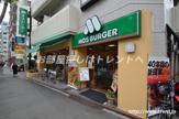 モスバーガー 新宿若松町店