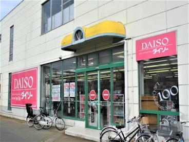 ザ・ダイソー松戸大橋店の画像1
