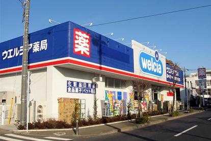 ウエルシア薬局 世田谷千歳台店の画像1
