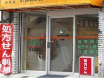 ニューロン薬局山坂店