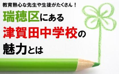 名古屋市立津賀田中学校の画像2