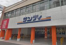サンディ西田辺店