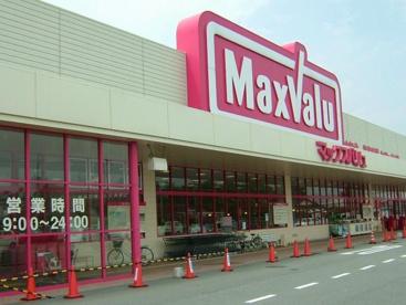 Maxvalu(マックスバリュ) 恩田店の画像1
