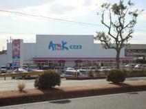 Aruk(アルク) 恩田店
