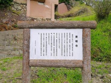 東明寺(矢田町)の画像3
