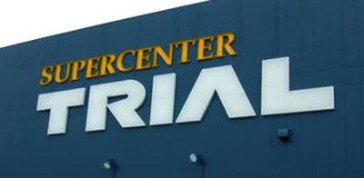 SUPER CENTER TRIAL(スーパーセンタートライアル) 宇部中央店の画像1