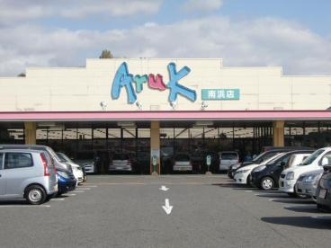 Aruk(アルク) 南浜店の画像1