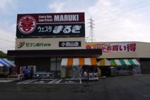 ウェスタまるき 小羽山店