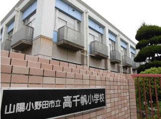 山陽小野田市立高千帆小学校の画像1