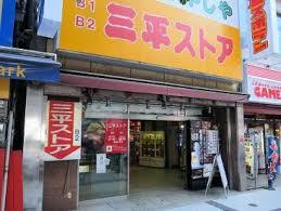 三平ストア 新宿店の画像1