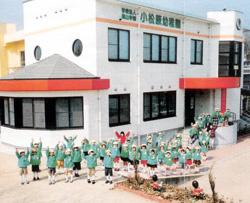 小松原幼稚園の画像1
