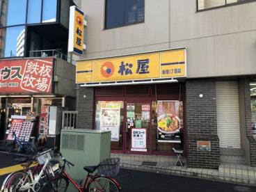株式会社松屋フーズ 新宿1丁目店の画像1