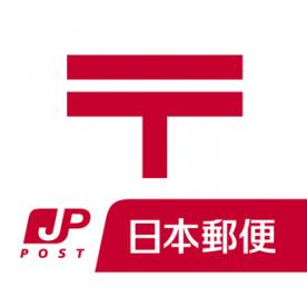 好間郵便局の画像1