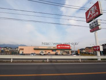 クスリのアオキ吉岡店の画像1