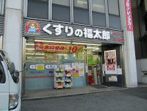くすりの福太郎 市ケ谷店の画像1