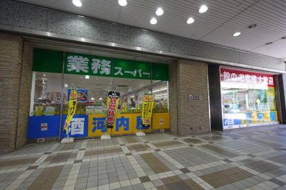 業務スーパー ミーナ津田沼店の画像1