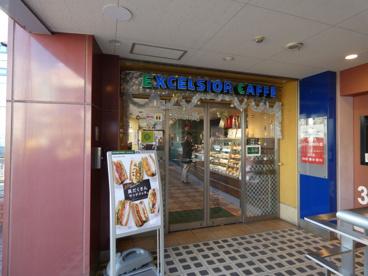 エクセルシオール カフェ 津田沼北口店の画像1
