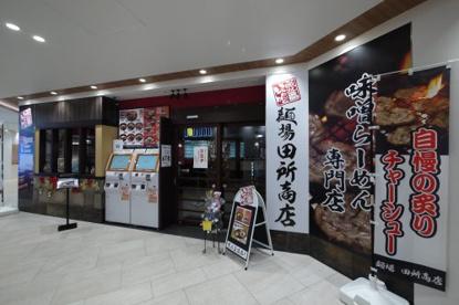 麺場田所商店津田沼店の画像1