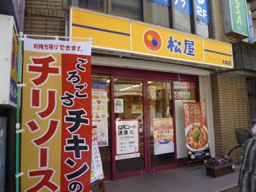 松屋大和店の画像1