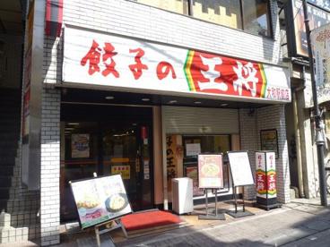 餃子の王将大和駅前店の画像1