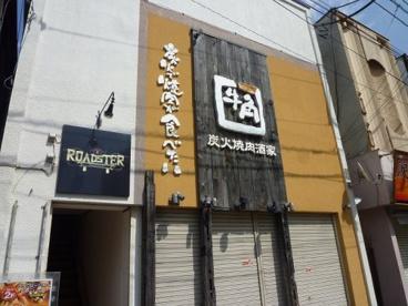 牛角大和店の画像1